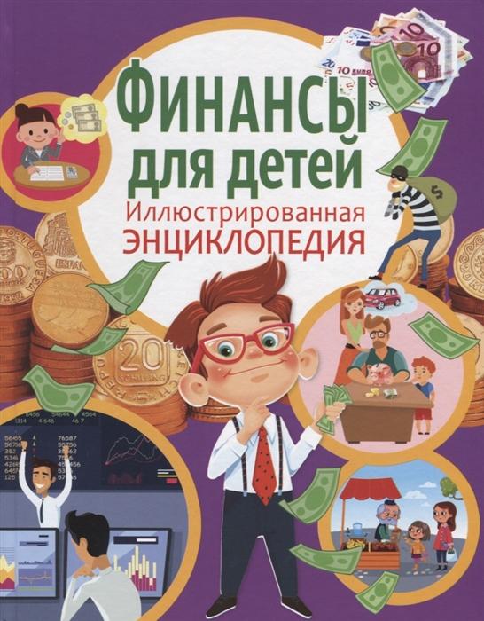 Забирова А. Финансы для детей Иллюстрированная энциклопедия котельникова е а финансы