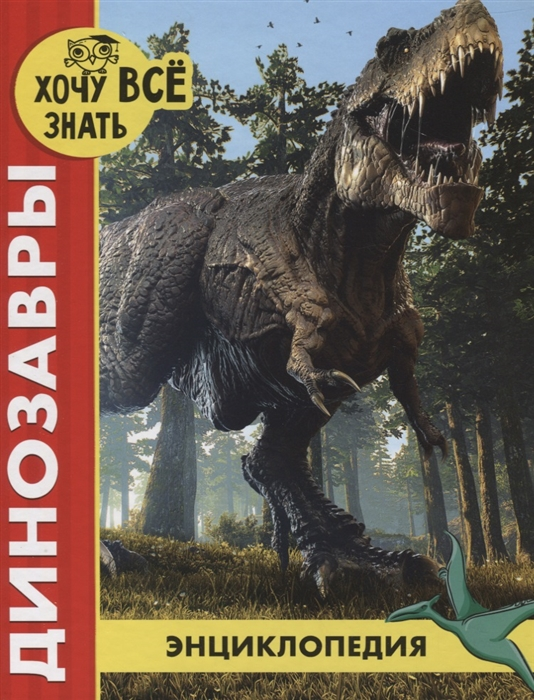 Купить Динозавры Энциклопедия, Проф - Пресс, Естественные науки