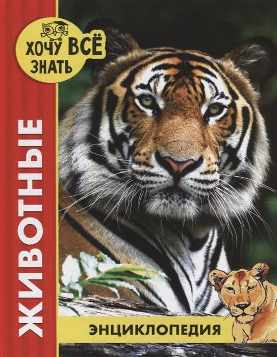 Купить Животные Энциклопедия, Проф - Пресс, Естественные науки