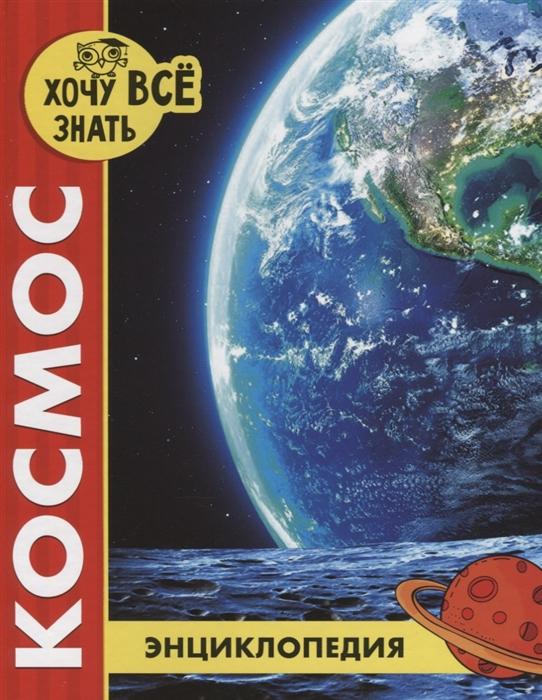 Купить Космос Энциклопедия, Проф - Пресс, Естественные науки