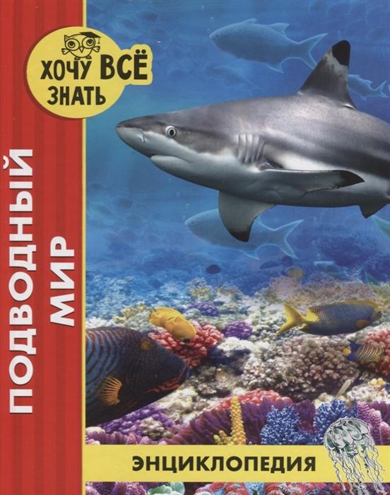 Кузьмина Н. Подводный мир Энциклопедия гальцева с первая энциклопедия подводный мир