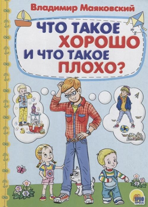 Маяковский В. Что такое хорошо и что такое
