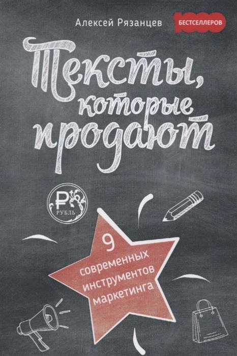 Рязанцев А. Тексты которые продают 9 современных инструментов маркетинга цены онлайн