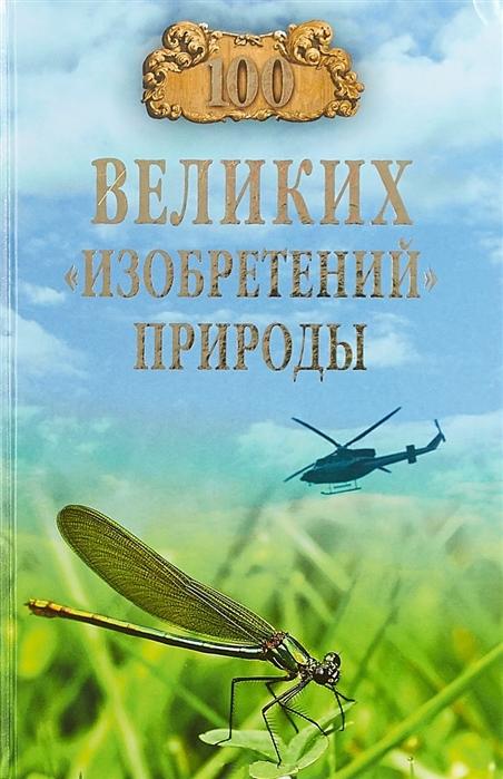 Бернацкий А. 100 великих изобретений природы а с бернацкий 100 великих тайн золота