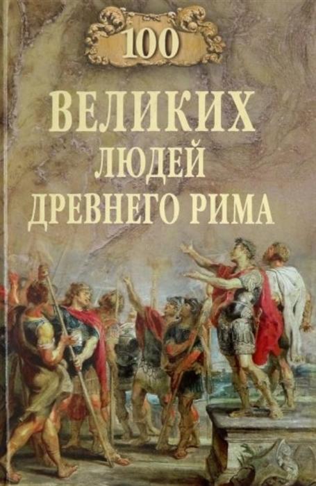 Чернявский С. 100 великих людей Древнего Рима чернявский с 100 великих людей древнего рима