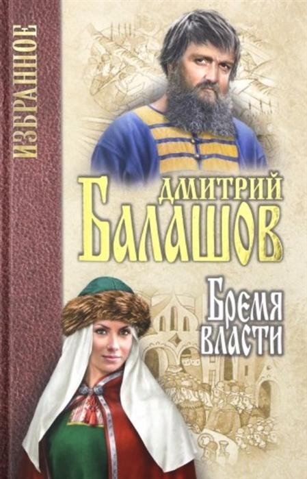 Балашов Д. Бремя власти александр балашов камни прошлого