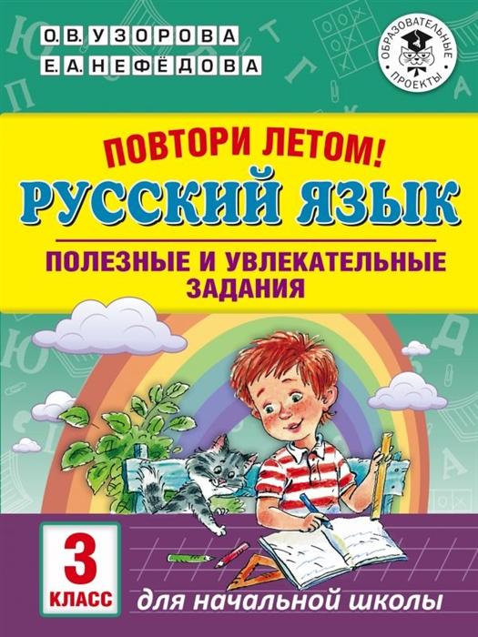Узорова О., Нефедова Е. Русский язык 3 класс Полезные и увлекательные задания Повтори летом стоимость