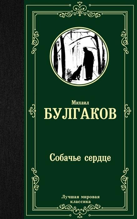 Булгаков М. Собачье сердце собачье сердце премьера
