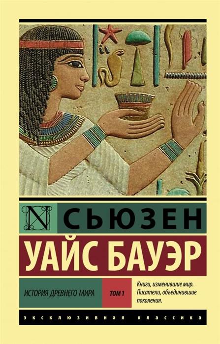Бауэр С. История Древнего мира В 2 томах Том 1