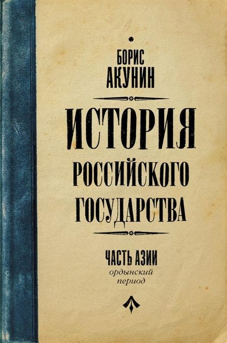 Акунин Б. История Российского Государства Ордынский период Часть Азии