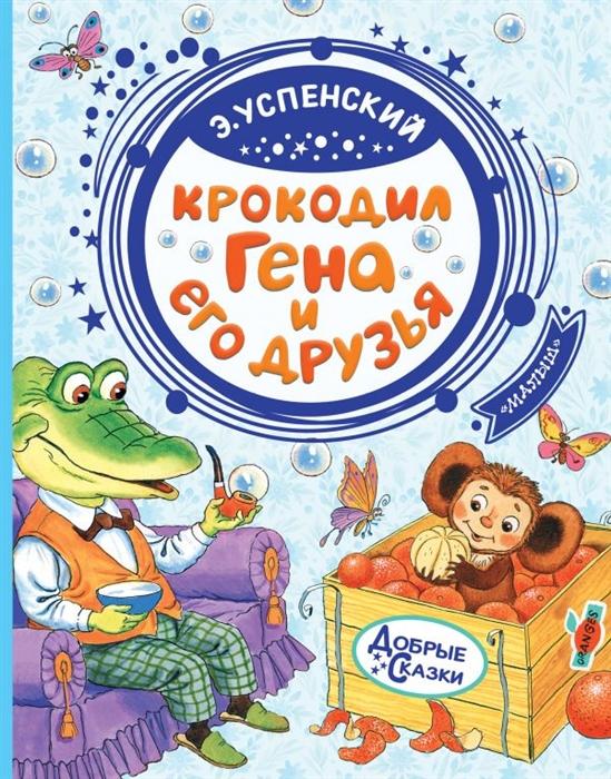 Купить Крокодил Гена и его друзья, АСТ, Сказки
