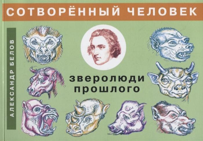 Белов А. Сотворенный человек и зверолюди прошлого цена и фото