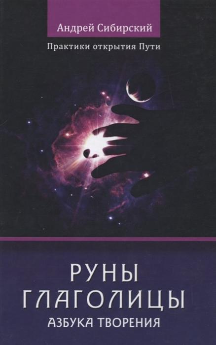 Руны глаголицы Азбука творения Практики открытия пути