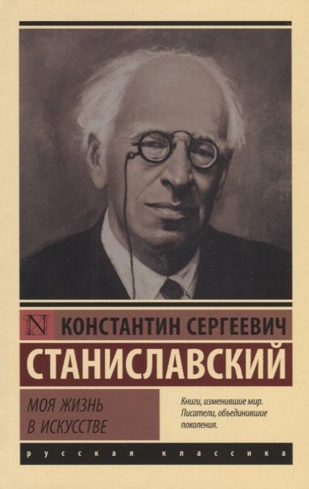 Станиславский К. Моя жизнь в искусстве станиславский к процесс творческого воплощения этика