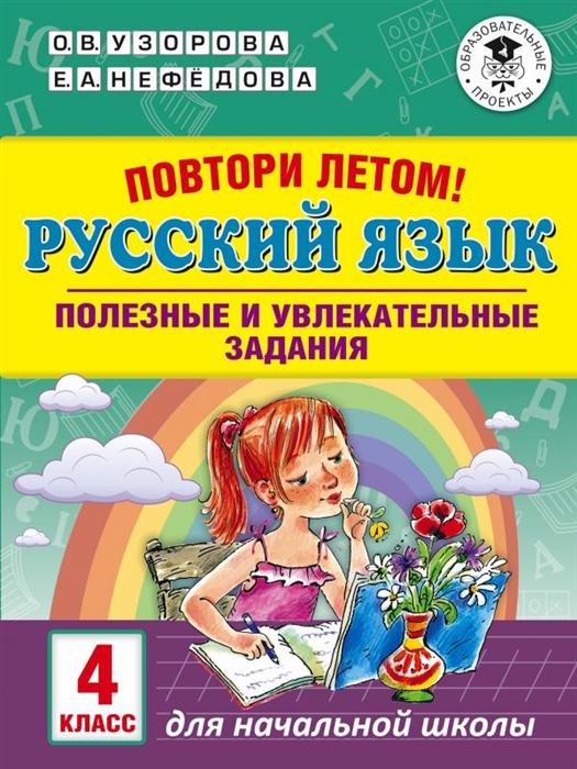 Узорова О., Нефедова Е. Русский язык 4 класс Полезные и увлекательные задания Повтори летом стоимость