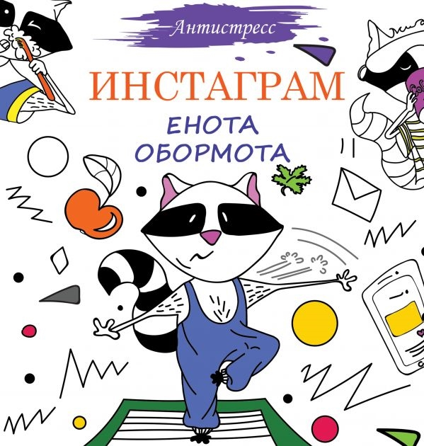 Вороникова Е. Инстаграм Енота Обормота Раскраска корм енота