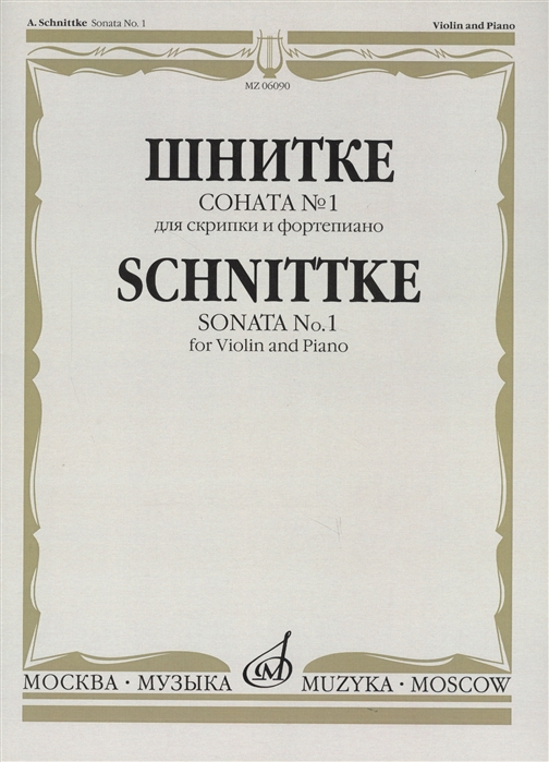 Соната 1 для скрипки и фортепиано Sonata 1 for Violin and Piano