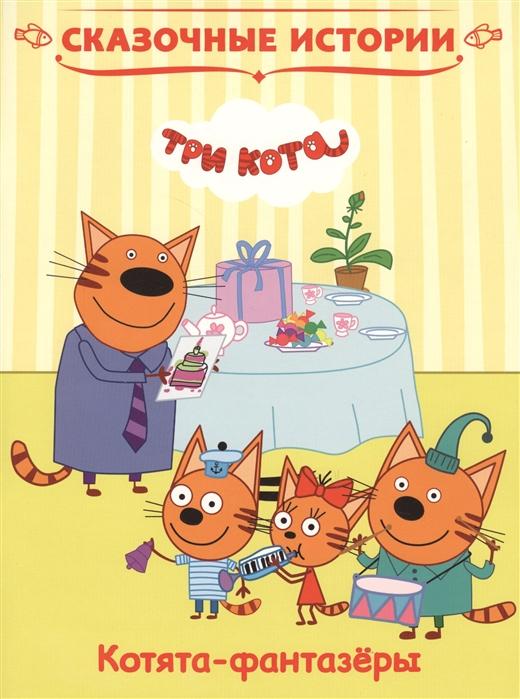 Баталина В. (ред.) Котята-фантазеры Три кота баталина в ред три кота весёлые игры развивающая книга