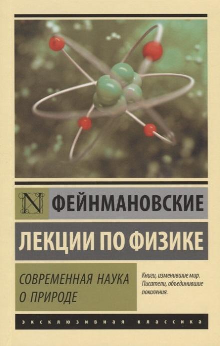 Фейнмановские лекции по физике Современная наука о природе цена