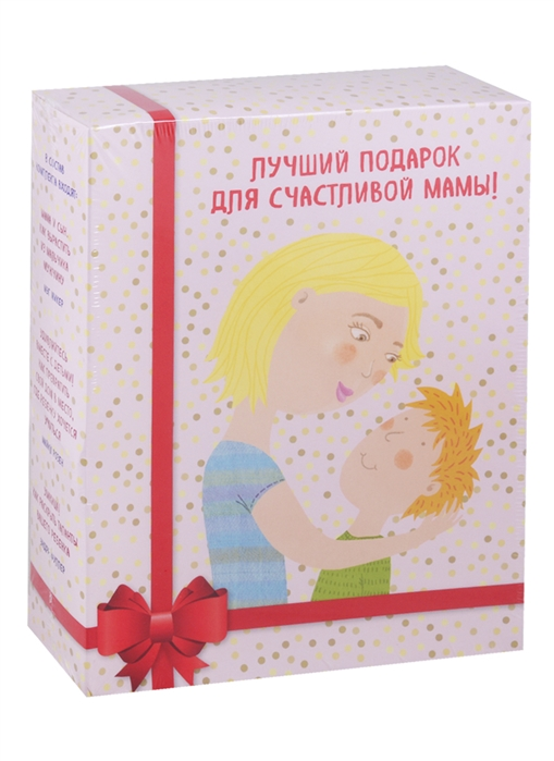 Микер М., Розен М., Фуллер Э. Лучший подарок для счастливой мамы комплект из 3 книг микер м розен м фуллер э лучший подарок для счастливой мамы комплект из 3 книг