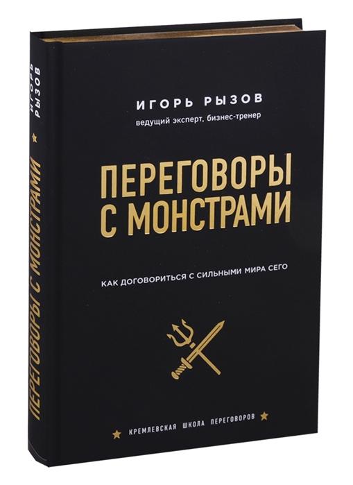 Рызов И. Переговоры с монстрами Как договориться сильными мира сего