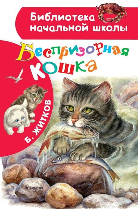 Житков Б. Беспризорная кошка цена и фото