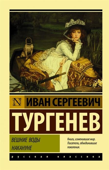 купить Тургенев И. Вешние воды Накануне по цене 154 рублей