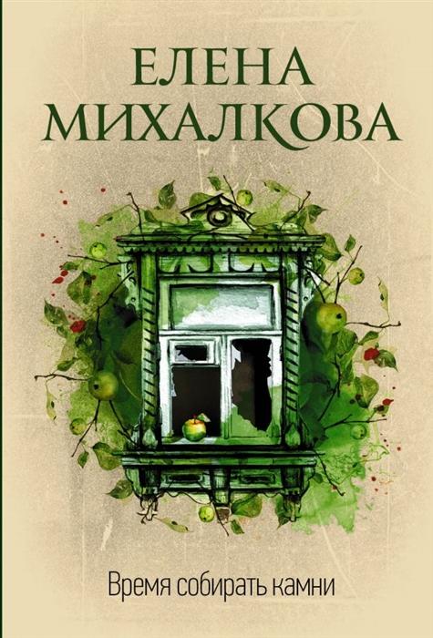 Михалкова Е. Время собирать камни цена 2017