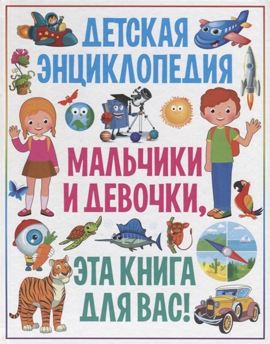 Скиба Т. Детская энциклопедия Мальчики и девочки эта книга для вас цена и фото