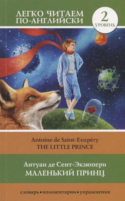 Фото - Сент-Экзюпери А. Маленький принц The Little Prince Уровень 2 little prince