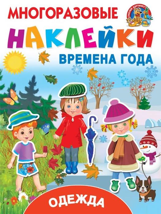 Дмитриева В. (сост.) Одежда и времена года