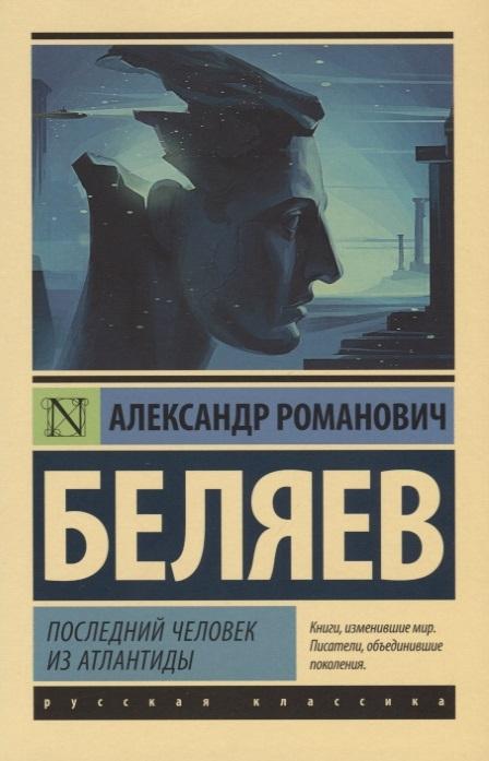 Беляев А. Последний человек из Атлантиды