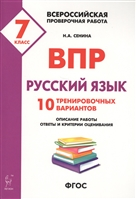 Русский язык. 7 класс. ВПР. 10 тренировочных вариантов. Учебно-методическое пособие