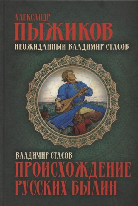 Пыжников А., Стасов В. Неожиданный Владимир Стасов Происхождение русских былин