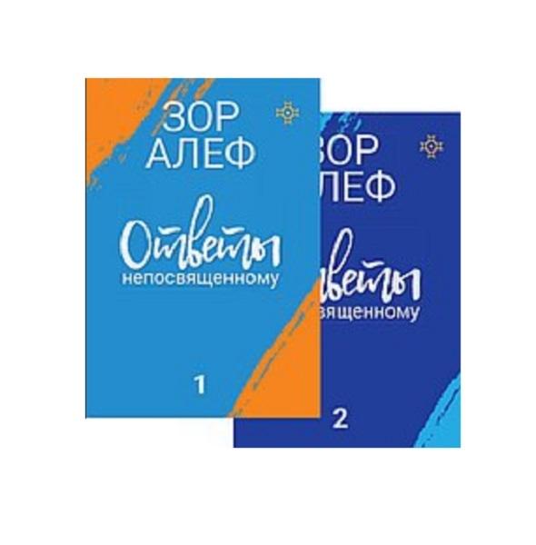 Алеф З. Ответы непосвященному Книга 1 Книга 2 комплект из 2 книг книга книг