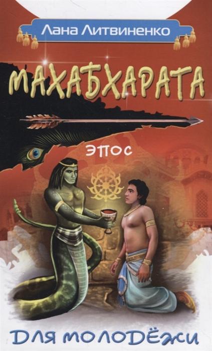 Литвиненко Л. Махабхарата для молодежи