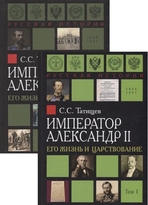 Татищев С. Император Александр II Его жизнь и царствование В 2 томах комплект из 2 книг