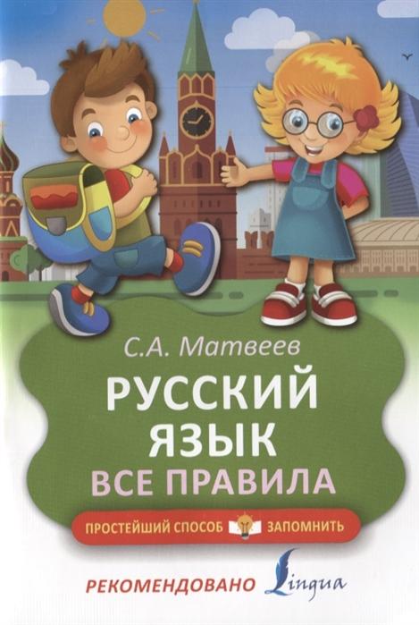 Матвеев С. Русский язык Все правила