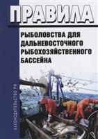 Правила рыболовства для Дальневосточного рыбохозяйственного бассейна