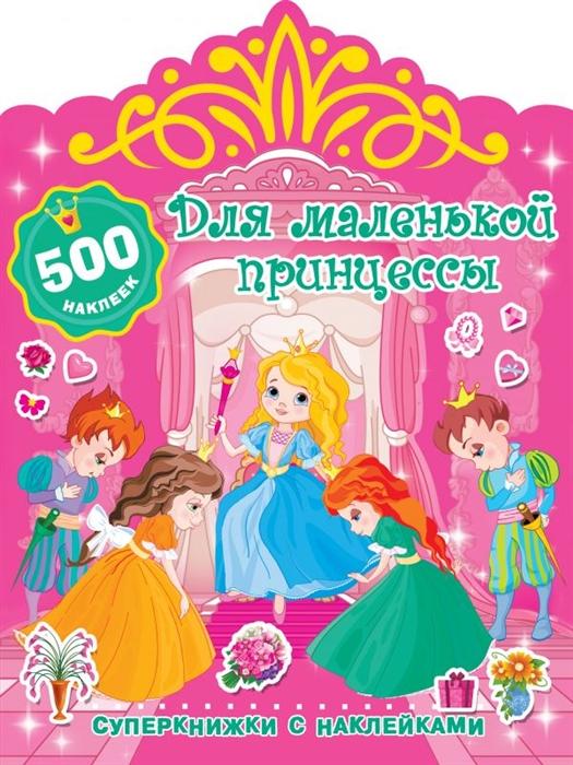 Дмитриева В. Для маленькой принцессы секреты маленькой принцессы