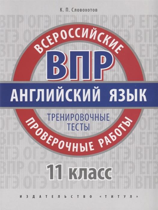 Словохотов К. ВПР Английский язык 11 класс Тренировочные тесты словохотов к английский язык 9 класс диагностическая работа для школ москвы базовый уровень тренировочные тесты