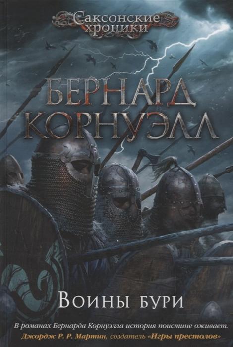 Корнуэлл Б. Воины бури Саксонские хроники корнуэлл б гибель королей