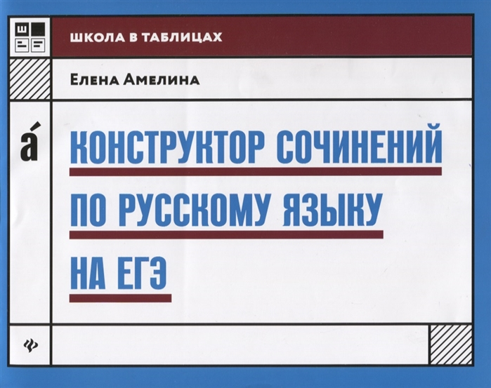 Амелина Е. Конструктор сочинений по русскому языку на ЕГЭ амелина е 100 золотых сочинений для школьников xх век