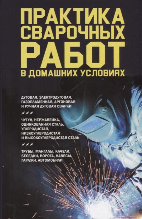 Подольский Ю. (сост.) Практика сварочных работ в домашних условиях