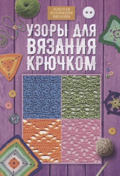 Лесрвикова Е. (ред.) Узоры для вязания крючком