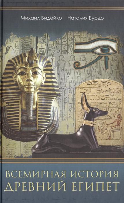 Видейко М., Бурдо Н. Всемирная история Древний Египет