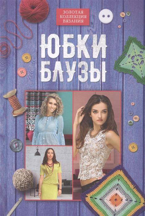 Лесовикова Е. (ред.) Юбки блузы