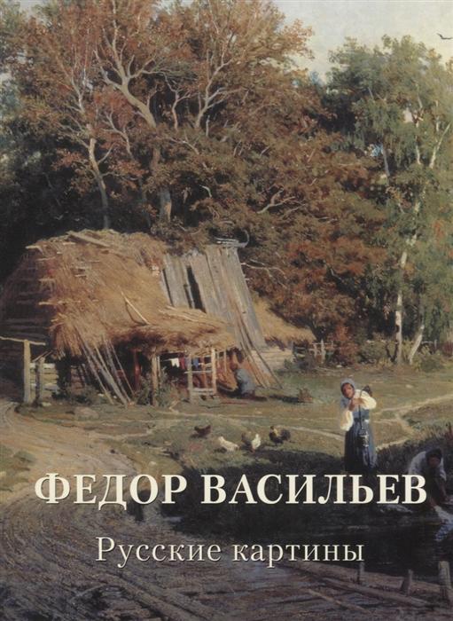 цена на Астахов А. (сост.) Федор Васильев Русские картины Альбом