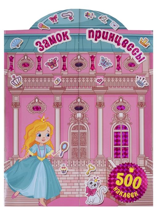 Дмитриева В. Замок принцессы