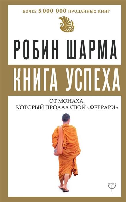цены Шарма Р. Книга успеха от монаха который продал свой феррари